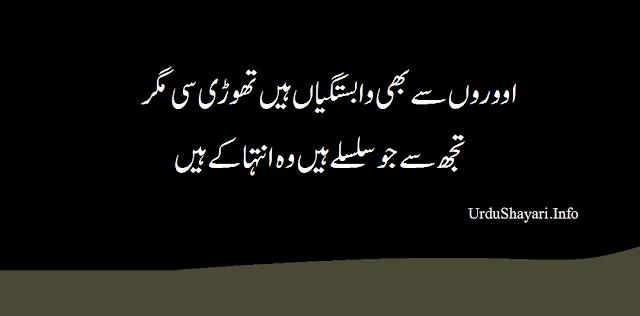 Love poetry in urdu 2 lines shayari image for whatsapp and fb status