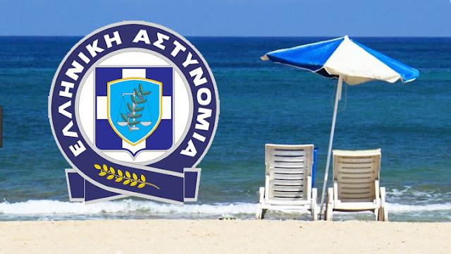 Συμβουλές της  Ελληνικής αστυνομίας για όσους βρεθούν στις παραλίες