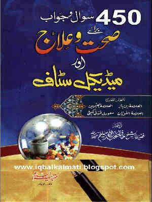 Islamic sawal jawab online dating 5