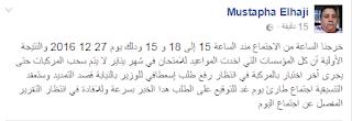 بلاغ  من رئيس الفدرالية المغربية  لتعليم  السياقة