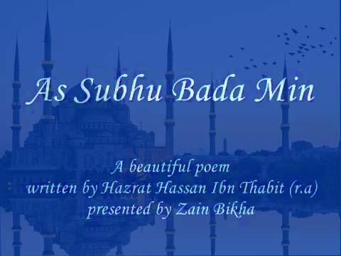 As Subhu Bada Min  Lyrics Naat