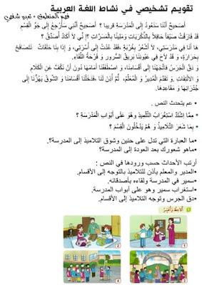 تقويم تشخيصي في مادة اللغة العربية السنة الثالثة ابتدائي الجيل الثاني الفصل الاول