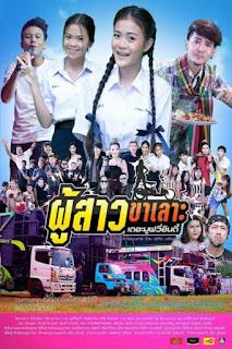 Phoo Sao Kah Loh The Movie ผู้สาวขาเลาะ เดอะมูฟวี่อินดี้