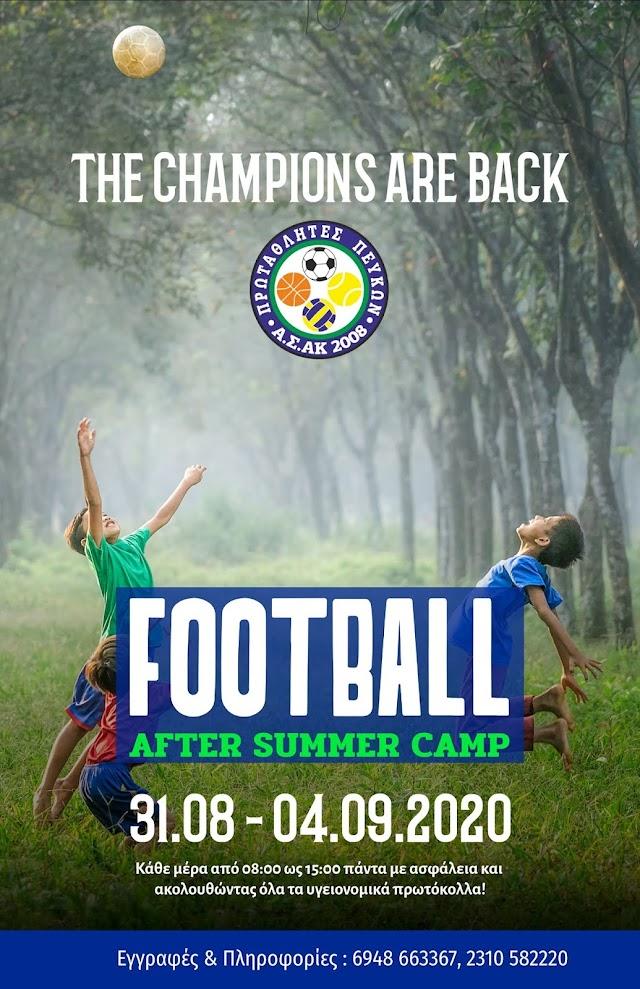 Οι «Πρωταθλητές» επιστρέφουν ! FOOTBALL AFTER SUMMER CAMP (31.08 - 04.09.2020)