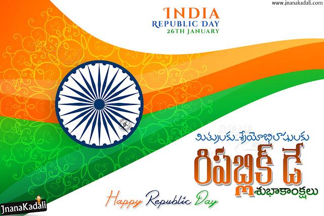 telugu greetings on republic day, republic day quotes greetings, happy republic day greetings in telugu