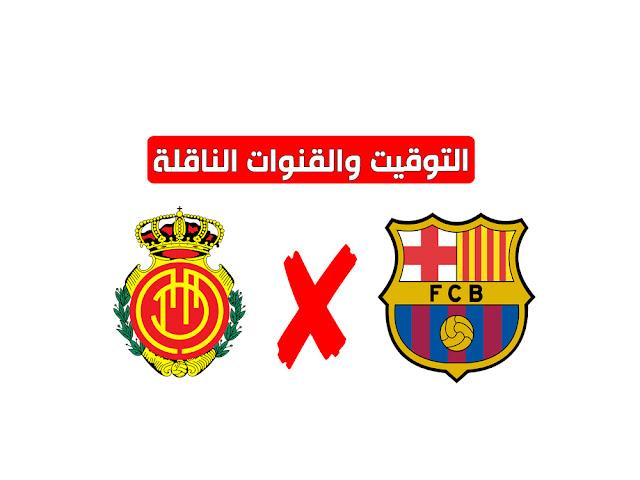 برشلونة - مايوركا .. التشكيل المتوقع والقنوات الناقلة
