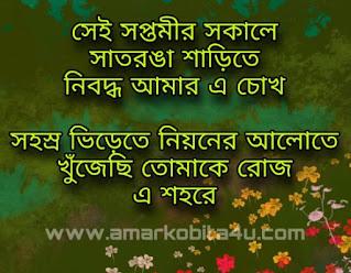 Sei Saptamir Sokal Lyrics