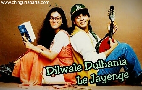 Dilwale Dulhania Le Jayenge Full Movie Download.