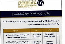 فتح باب التوظيف الحكومي  في هيئة أسواق المال في عده مجالات ( الكويتين فقط )