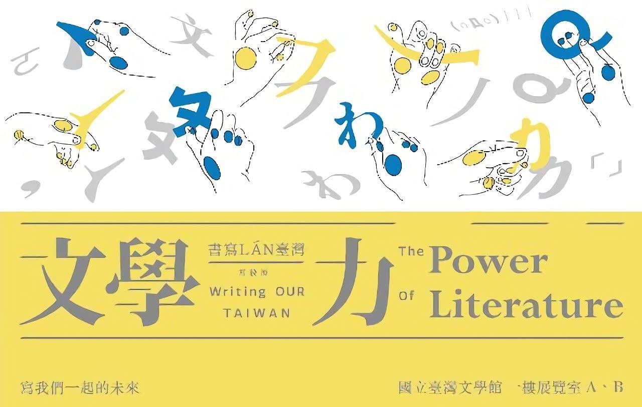 文學力|書寫LÁN臺灣|常設展|活動