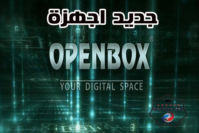 جديداجهزةOPENBOX -v2.75 open-sx1/sx2  بتاريخ 25-03-2020
