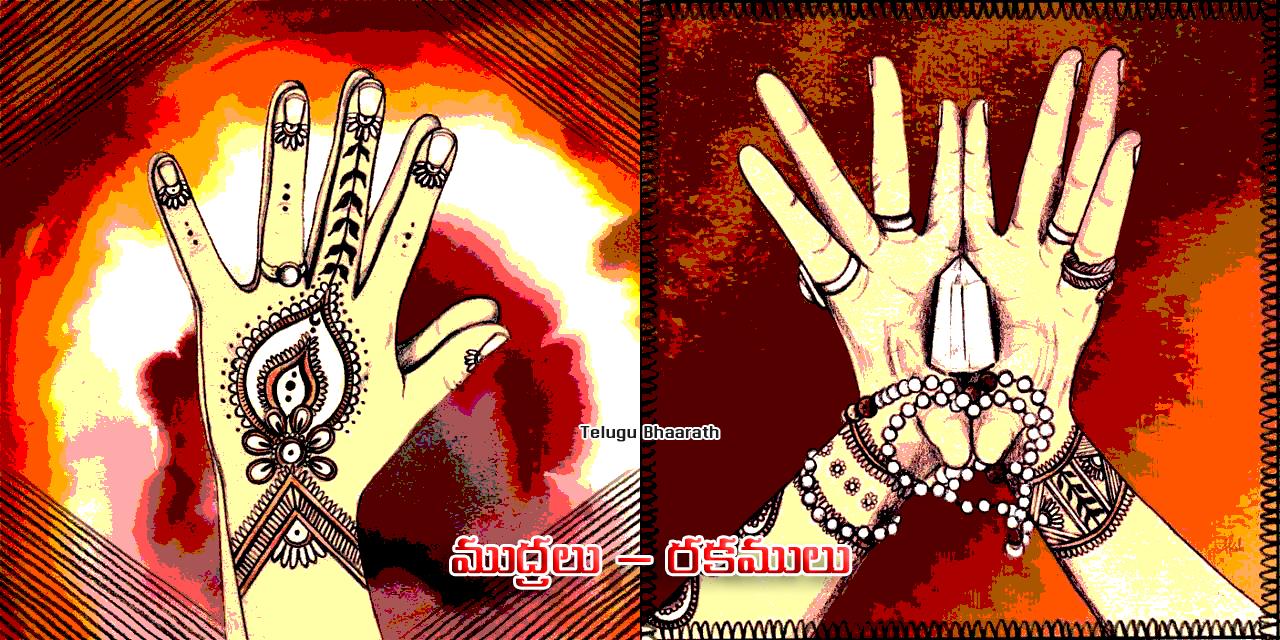 ముద్రలు – రకములు - Mudralu