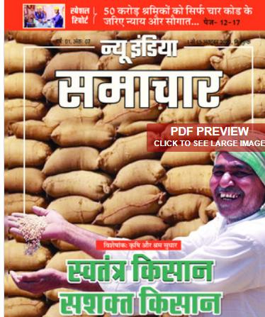 New India Samachar Magazine 1-15 October PDF in Hindi