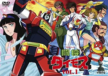 kartun jepun popular tosho daimos,kartun jepun terbaik,robot dari jepun
