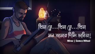 Priya Re Lyrics (প্রিয়া রে) Miraz