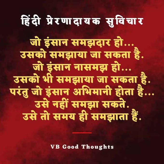 हिंदी प्रेरणादायक सुविचार || Sunder Vichar || Good Thoughts In Hindi On Life