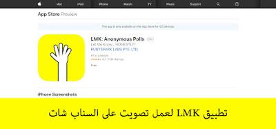 تطبيق LMK لعمل تصويت على السناب شات