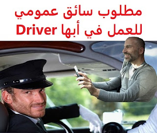 A public driver is required to work in Abha  To work as a driver to deliver orders in Abha  Type of shift: full time  Academic qualification: not required  Experience: Have previous experience of three to five years of work in the field He must have a valid public driving license  Salary: 2500 riyals