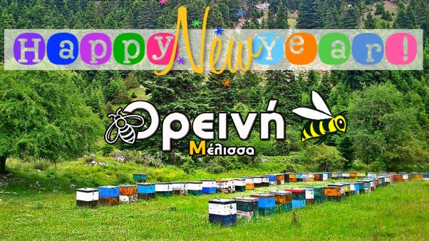 Χρόνια Πολλά! Καλή Χρονιά! Να είναι το 2019 η καλύτερη μελισσοκομική χρονιά!