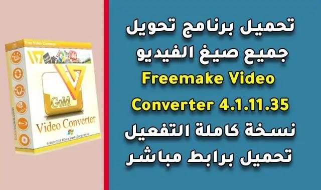 تحميل برنامج Freemake Video Converter 4.1.11.35 افضل محول لجميع صيغ الفيديو.