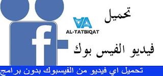 تحميل اي فيديو من الفيسبوك بدون برامج
