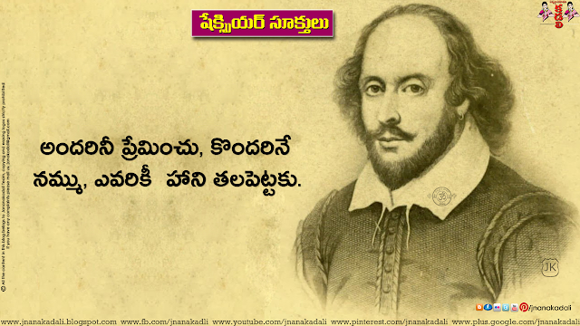 Here is a Nice Cool Shakespeare Good Morning Picture Quotations Best Telugu Good Morning Quotations by Shakespeare Shakespeare Heart Touching Quotations in Telugu Best Telugu All Inspiring Pictures
