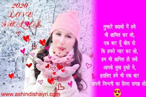 Best Hindi Love Shayari - Hamase Pyaar Kar Lo