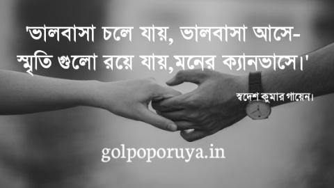 21+ Sad Quotes Of Love In Bengali 2020 - Bangla Sad Quotes Collection