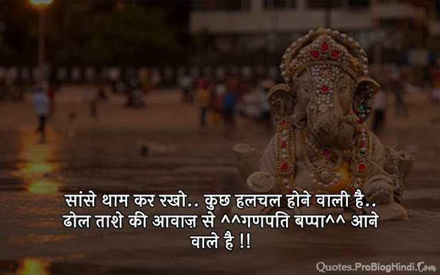 shree ganesh chaturthi quotes in hindi