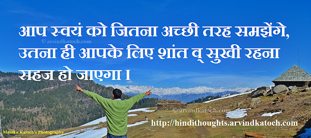 Happy, Hindi, thought, Quote, Picture, Message, Peaceful, शांत, सुखी