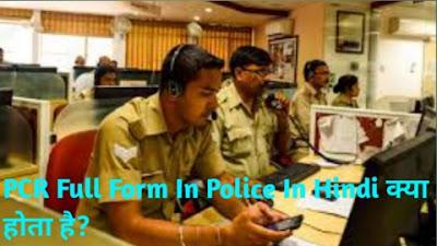 PCR Full Form In Police In Hindi क्या होता है?