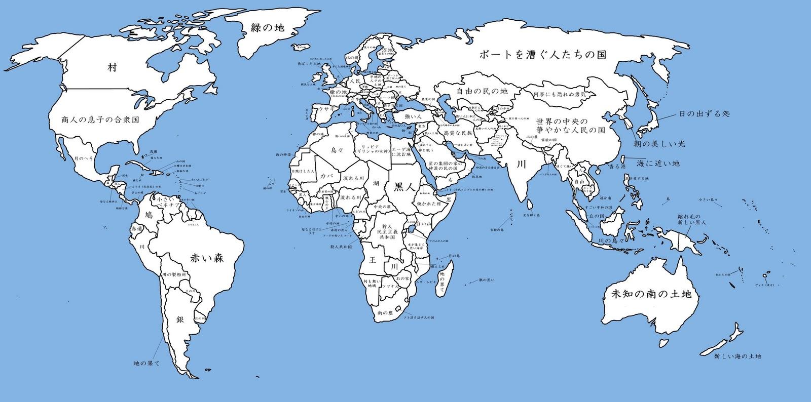 McAlto Diary: あなたの知らない国名の世界地図