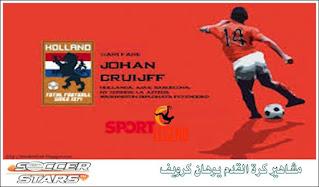 مشاهير كرة القدم يوهان كرويف