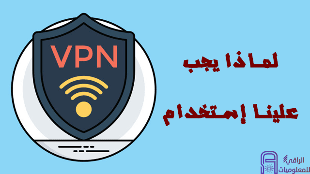 4 فوائد رئيسية لاستخدام VPN عند البث أو التصفح عبر الإنترنت