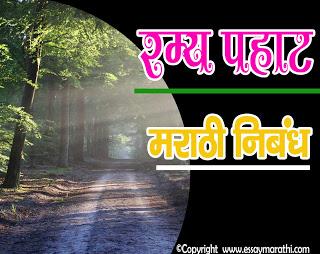ramya-pahat-essay-marathi