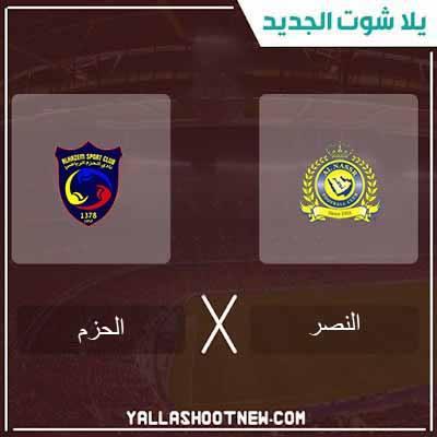 مشاهدة مباراة النصر والحزم بث مباشر اليوم 22-02-2020 في الدوري السعودي