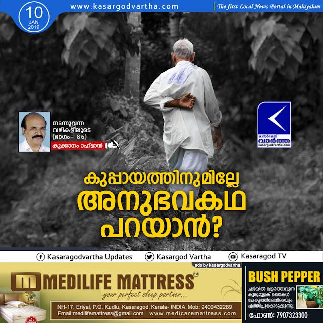 Article, Kookkanam Rahman, Shirt, Man, Story of my foot steps - 86
