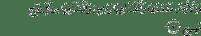 Surat Qaaf ayat 7