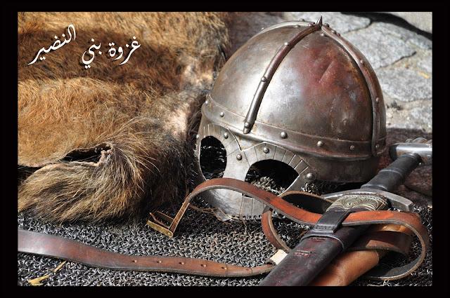 غزوة بني النضير | الغزوات الأسلامية في عهد النبي