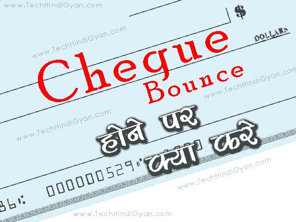 Legal Remedies For Cheque Bounce | चेक बाउंस होने पर क्या करें - TechHindiGyan
