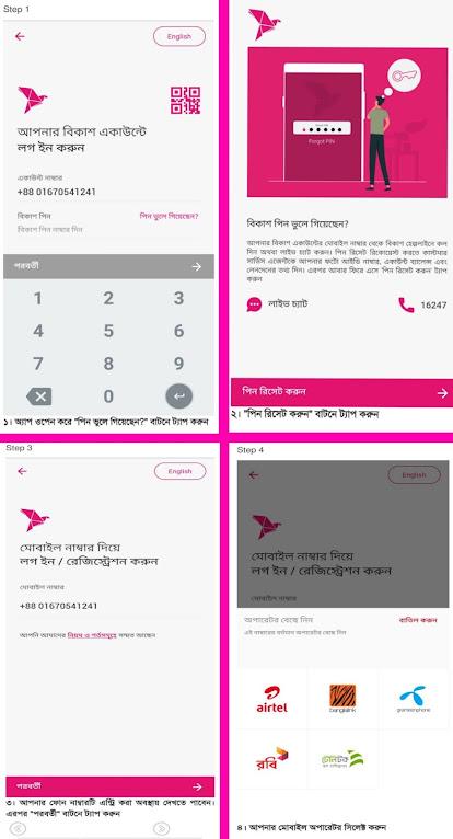 BKash app pin rest process