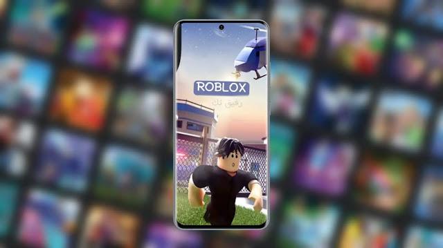 تنزيل لعبة روبلوكس Roblox (MOD MENU) APK -اخر إصدار