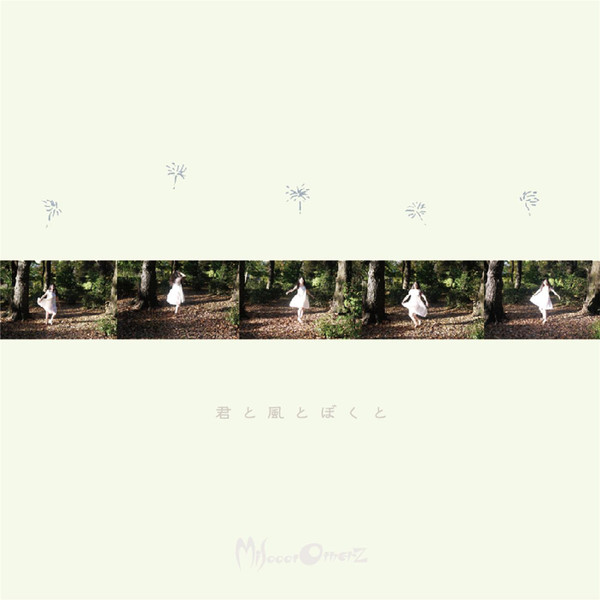[Album] Misaco + Otherz – 君と風とぼくと (2016.01.20/MP3/RAR)