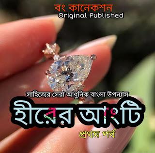 হীরের আংটি | বাংলা উপন্যাস | Read Bangla Uponnash | Golpo Boi