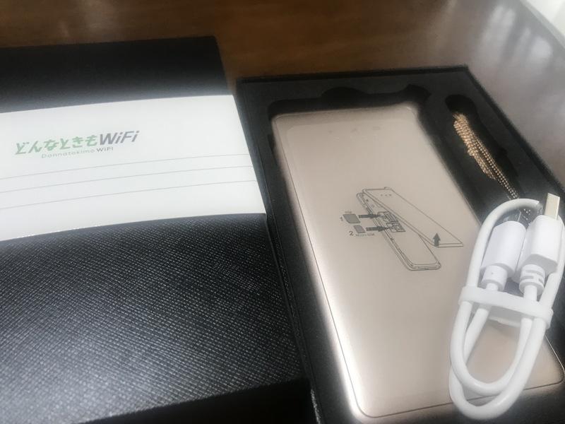 どんなときもWiFiは充電ケーブルが無料でついてきます