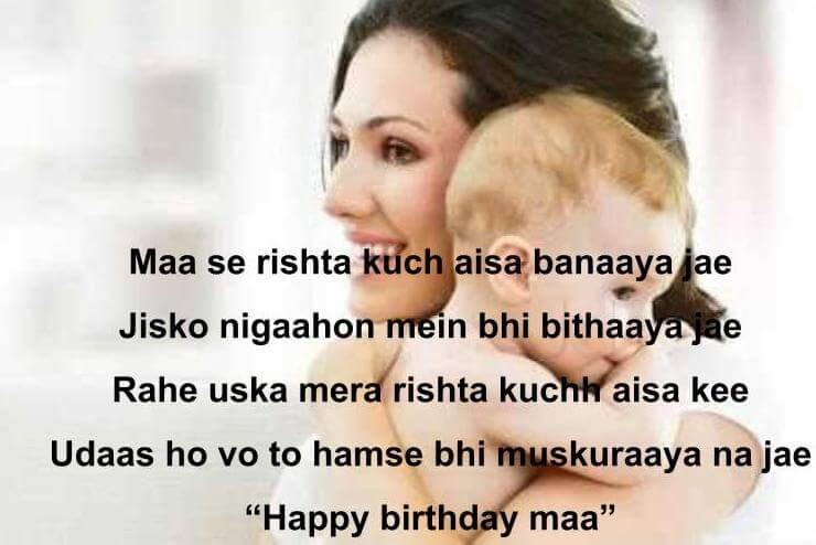 Best Birthday Wishes For Mother In Hindi 2020 Wishes Quotes Birthdaywisheshindi