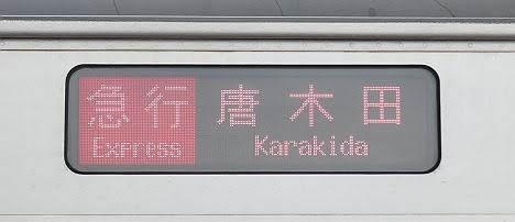 小田急電鉄 急行 唐木田行き10 3000形FCLED