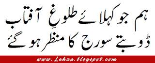 Ham Jo Kehlaye Tulugh-e-Aaftab Doobty Suraj Ka Manzar Ho Gai