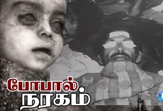 போபால் நரகம் | கதைகளின் கதை 08-05-2020 News 7 Tamil