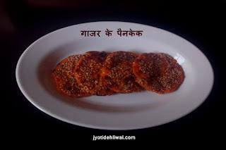 गाजर के पैनकेक (Carrot pancake recipe in Hindi)